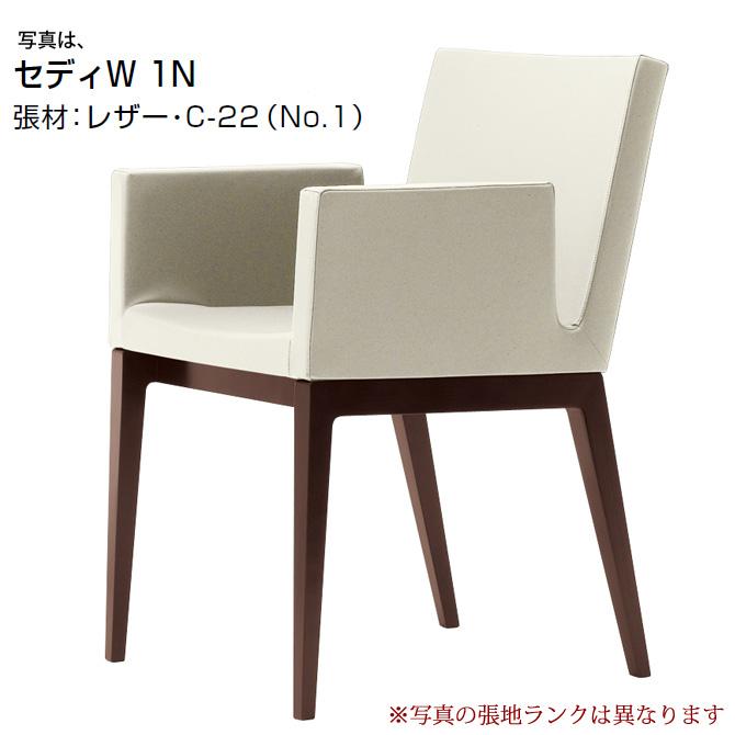 ダイニングチェア クレス CRES ダイニングチェアー セディ SEDI W 肘付 張地A 食卓椅子 パーソナルチェア イス チェアー いす chair 事業者向け 法人用 ラウンジ用【1台から注文承ります。大量注文の場合は、お見積もりいたします。】[送料無料][代引不可] 北欧 ナチュラル