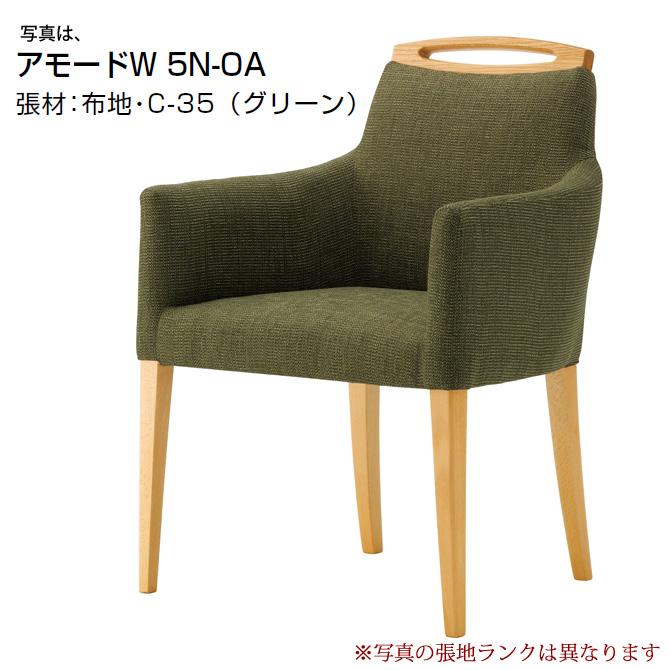 ダイニングチェア クレス CRES ダイニングチェアー アモード AMMODO W 肘付 張地L 木製 椅子 パーソナルチェア イス チェアー いす chair 事業者向け 法人用 ホテル用 レストラン【1台から注文承ります。大量注文の場合は、お見積もりいたします。】[送料無料][代引不可]