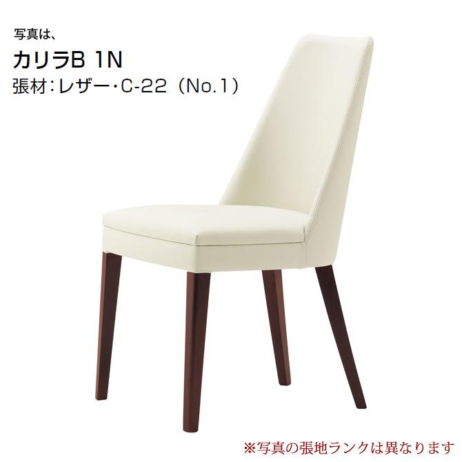 パーソナルチェア クレス CRES パーソナルチェアー カリラ QUALITE B 背張りぐるみ 張地L 椅子 木製 チェア イス チェアー いす chair 事業者向け 法人用 カフェ レストラン【1台から注文承ります。大量注文の場合は、お見積もりいたします。】[送料無料][代引不可]