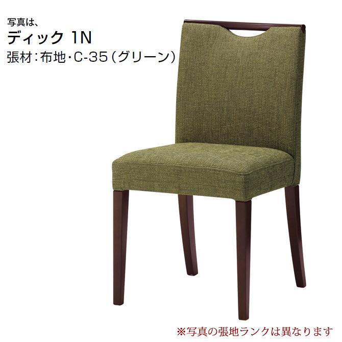 ダイニングチェア クレス CRES ダイニングチェアー ディック DICK 張地B 食卓椅子 パーソナルチェア イス チェアー いす chair 事業者向け 法人用 ホテル用 レストラン カフェ【1台から注文承ります。大量注文の場合は、お見積もりいたします。】[送料無料][代引不可]