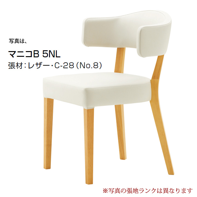 ダイニングチェア クレス CRES ダイニングチェアー マニコ MANICO B 背張 張地B 食卓椅子 パーソナルチェア イス チェアー いす chair 事業者向け 法人用 ホテル用 カフェ【1台から注文承ります。大量注文の場合は、お見積もりいたします。】[送料無料][代引不可]