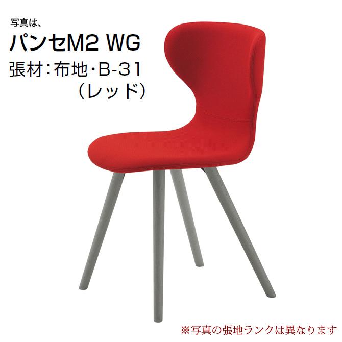 ダイニングチェア クレス CRES ダイニングチェアー パンセ PANSER M 肘無 張りぐるみ 張地A 食卓椅子 パーソナルチェア イス チェアー いす chair 事業者向け 法人用 飲食店 カフェ【1台から注文承ります。大量注文の場合は、お見積もりいたします。】[送料無料][代引不可]