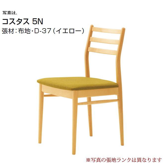 ダイニングチェア クレス CRES ダイニングチェアー コスタス COSTUS 張地L 食卓椅子 パーソナルチェア イス チェアー いす chair 事業者向け 法人用 飲食店 カフェ 飲食店 カフェ【1台から注文承ります。大量注文の場合は、お見積もりいたします。】[送料無料][代引不可]