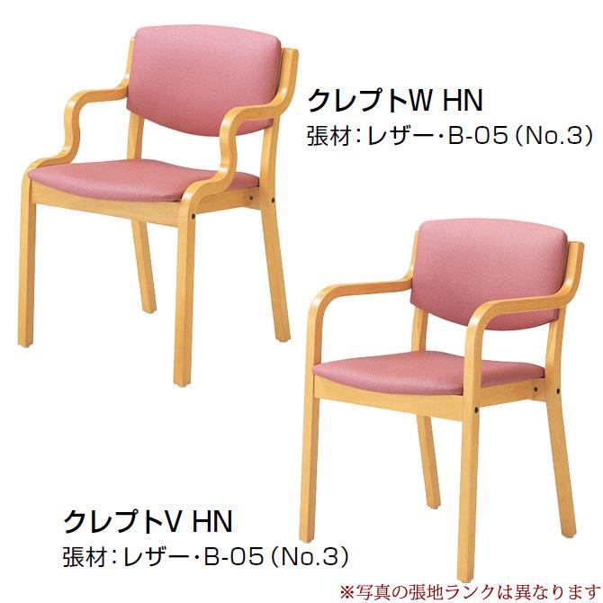 スタッキングチェア クレス CRES 木製 クレプト CREPTO 張地B W 肘付、V ハーフ肘付 椅子 ダイニングチェア イス パーソナルチェアー chair スタック可能 高耐久性 介護施設用【1台から注文承ります。大量注文の場合は、お見積もりいたします。】[送料無料][代引不可]