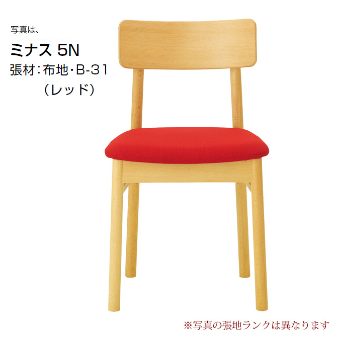 ダイニングチェア クレス CRES ダイニングチェアー ミナス MINAS 張地C 食卓椅子 パーソナルチェア イス チェアー いす chair 事業者向け 法人用 飲食店 カフェ ラウンジ用【1台から注文承ります。大量注文の場合は、お見積もりいたします。】[送料無料][代引不可]