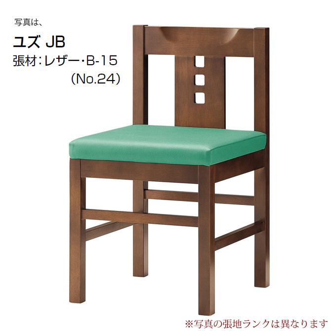 ダイニングチェア クレス CRES ダイニングチェアー ユズ YUZU 張地L 食卓椅子 パーソナルチェア イス チェアー いす chair 事業者向け 法人用 飲食店 カフェ おしゃれ【1台から注文承ります。大量注文の場合は、お見積もりいたします。】[送料無料][代引不可]