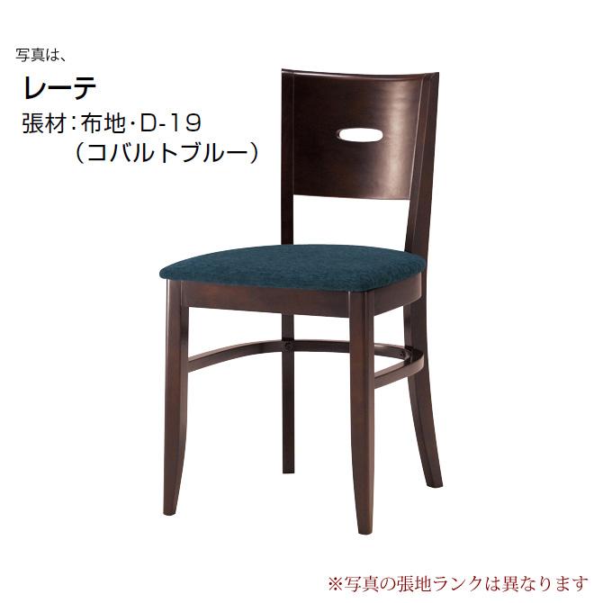 ダイニングチェア クレス CRES ダイニングチェアー レーテ RETE 張地S 食卓椅子 パーソナルチェア イス チェアー いす chair 事業者向け 法人用 ホテル用 オフィス用 ラウンジ用【1台から注文承ります。大量注文の場合は、お見積もりいたします。】[送料無料][代引不可]