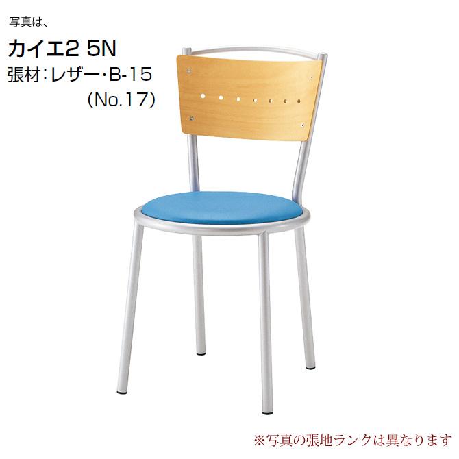 ダイニングチェア クレス CRES ダイニングチェアー カイエ CAHIER 張座 張地B 食卓椅子 パーソナルチェア イス パーソナルチェアー chair 事業者向け 法人用 ホテル用【1台から注文承ります。大量注文の場合は、お見積もりいたします。】[送料無料][代引不可]