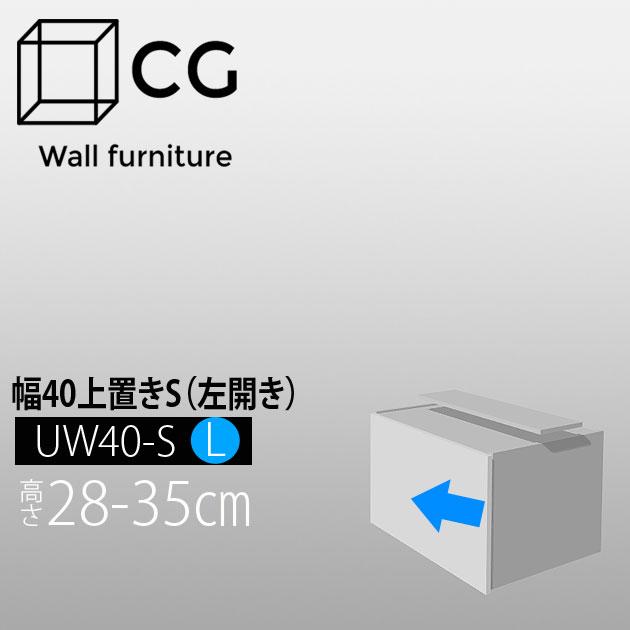 壁面収納家具CG 上置き-幅40 UW40-H28-35-L(左開き)【受注生産品】【代引不可】
