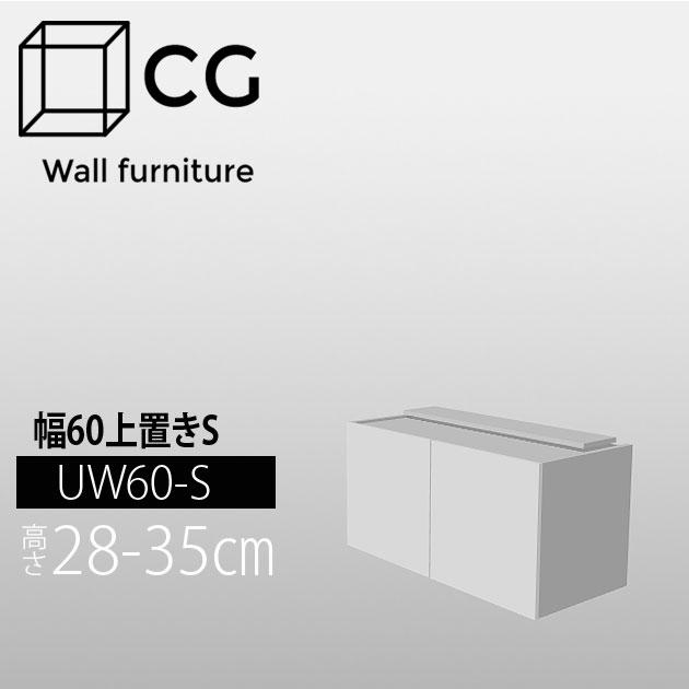 壁面収納家具CG 上置き-幅60 UW60-H28-35【受注生産品】【代引不可】