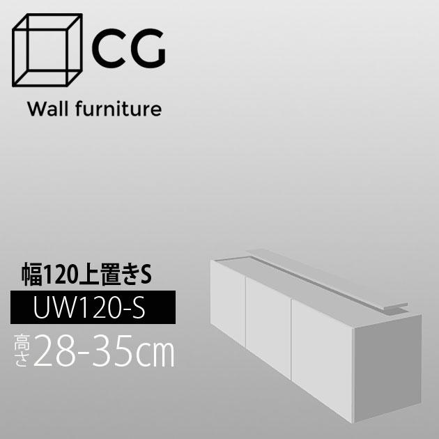 壁面収納家具CG 上置き-幅120 UW120-H28-35【受注生産品】【代引不可】