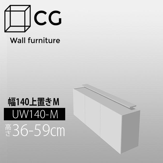 壁面収納家具CG 上置き-幅140 UW140-H36-59【受注生産品】【代引不可】