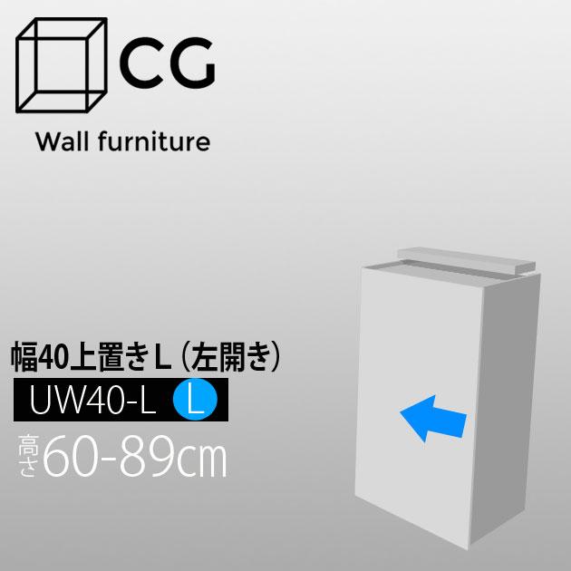 壁面収納家具CG 上置き-幅40 UW40-H60-89-L(左開き)【受注生産品】【代引不可】