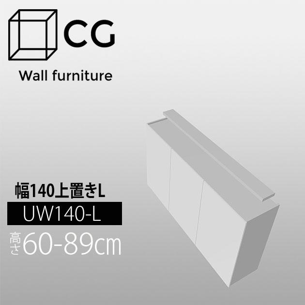 壁面収納家具CG 上置き-幅140 UW140-H60-89【受注生産品】【代引不可】