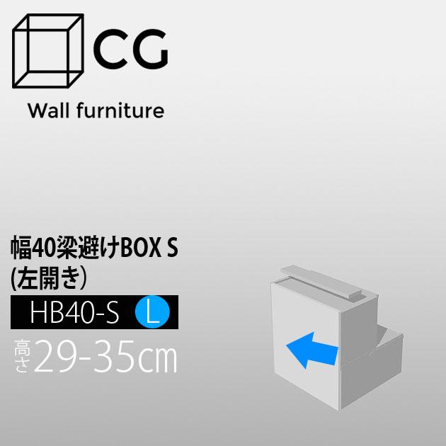 壁面収納家具CG 梁避けボックス-幅40 HB40-H29-35-L(左開き)【受注生産品】【代引不可】