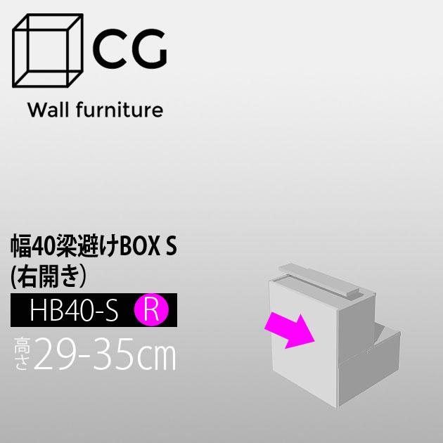 壁面収納家具CG 梁避けボックス-幅40 HB40-H29-35-R(右開き)【受注生産品】【代引不可】