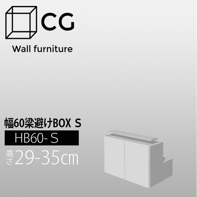 壁面収納家具CG 梁避けボックス-幅60 HB60-H29-35【受注生産品】【代引不可】