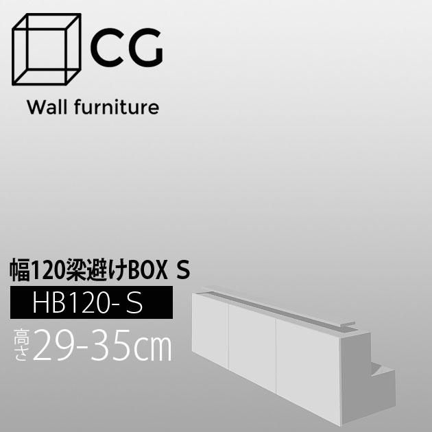 壁面収納家具CG 梁避けボックス-幅120 HB120-H29-35【受注生産品】【代引不可】