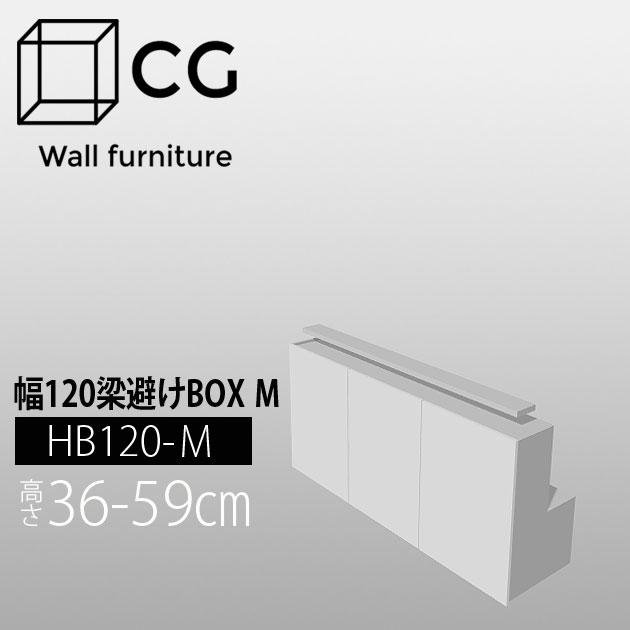 壁面収納家具CG 梁避けボックス-幅120 HB120-H36-59【受注生産品】【代引不可】