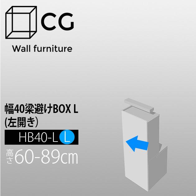壁面収納家具CG 梁避けボックス-幅40 HB40-H60-89-L(左開き)【受注生産品】【代引不可】