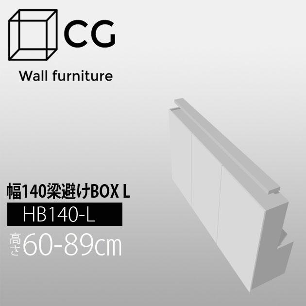 日本 完成品 日本製 壁面収納 リビング収納 壁面家具 ウォールラック ウォールシェルフ HB140-H60-89 受注生産品 壁面収納家具CG 代引不可 毎週更新 ウォールキャビネット 梁避けボックス-幅140