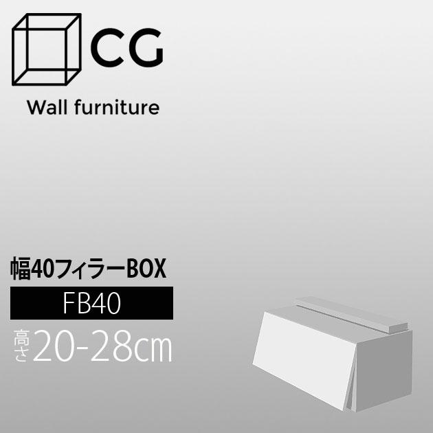 壁面収納家具CG フィラーボックス-幅40 FB40【受注生産品】【代引不可】