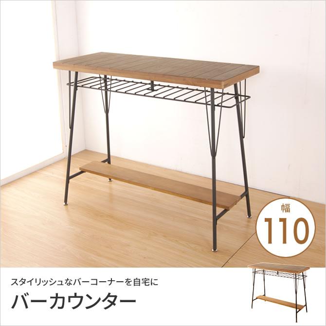 無垢材天板 バーカウンター テーブル 幅110cm 縦ラインスリット ヴィンテージ調 スチール