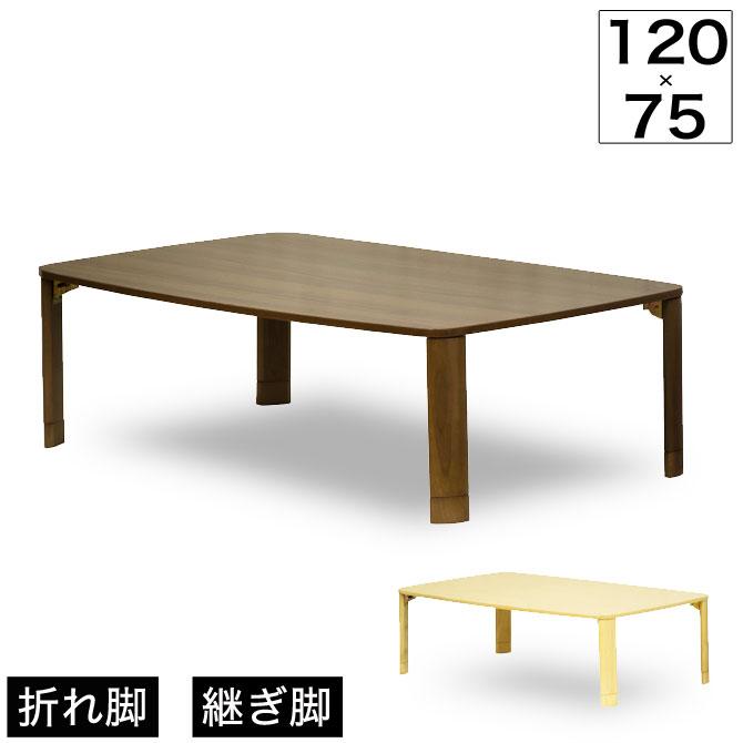 折れ脚 テーブル 完成品 120×75cm  継ぎ脚で高さ32/37cm2段階 ブラウン ナチュラル