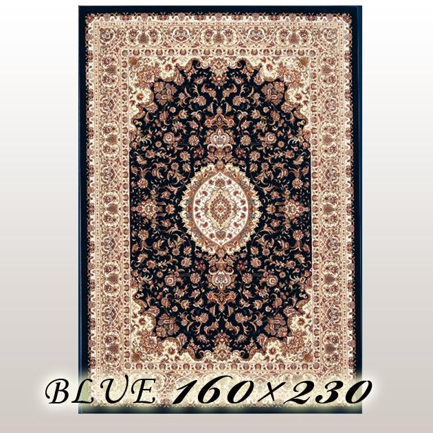 ラグ カーペット シーラ Cilla ベルギー ウイルトン織 ブルー 160×230cm