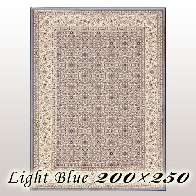 ラグ カーペット レーモ Remo ベルギー ウイルトン織 ライトブルー 200×250cm