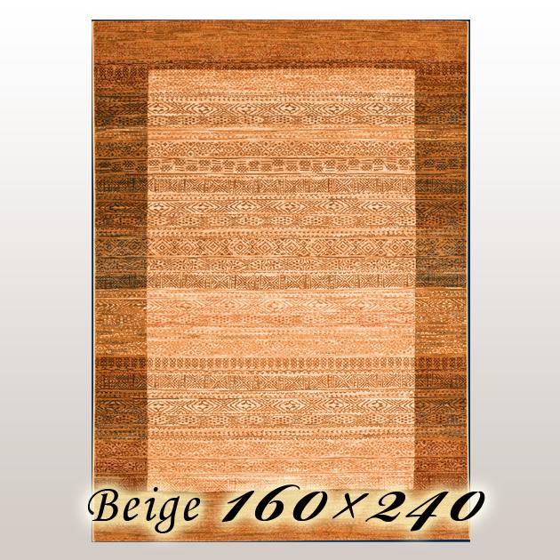 ラグ カーペット ローペ Roope ベルギー ウイルトン織 ベージュ 160×240cm