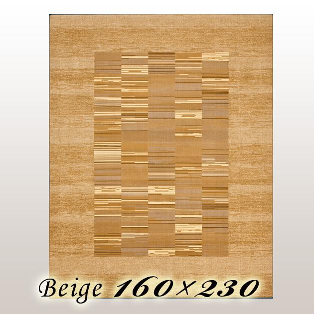 ラグ カーペット シモン Simon ブルガリア ウイルトン織 ベージュ 160×230cm