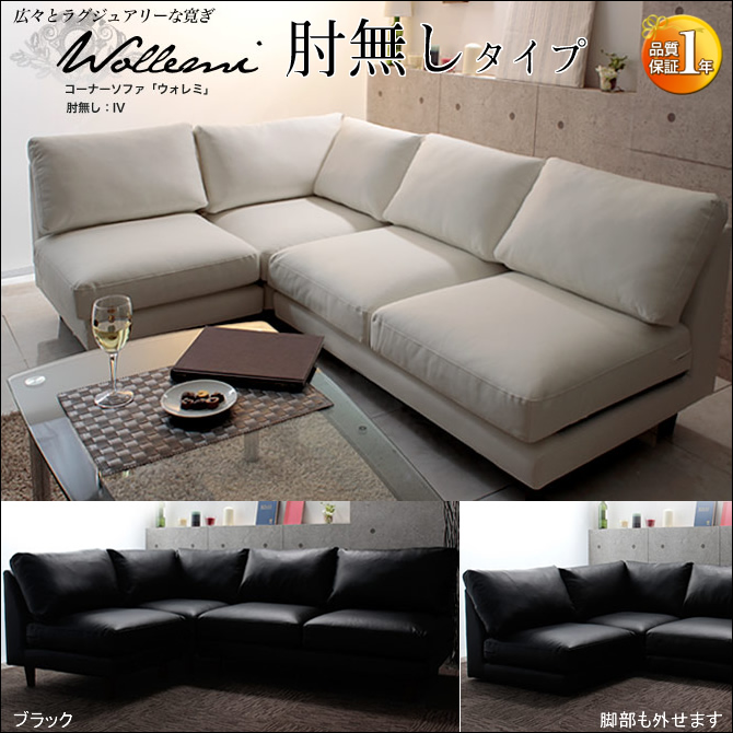 Corner Sofa Without Armrest And 3 Seat Leather Flour From Leg Roofer Also Available