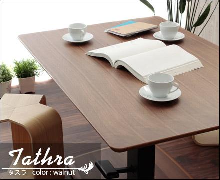 ダイニングテーブル 高さ調節可能 昇降式 幅120cm 奥行80cm センターテーブル パソコンデスクとして使える タスラ 天板ウォールナット突板 高級感がある 脚部アジャスター付き 送料無料 代引不可 送料無料