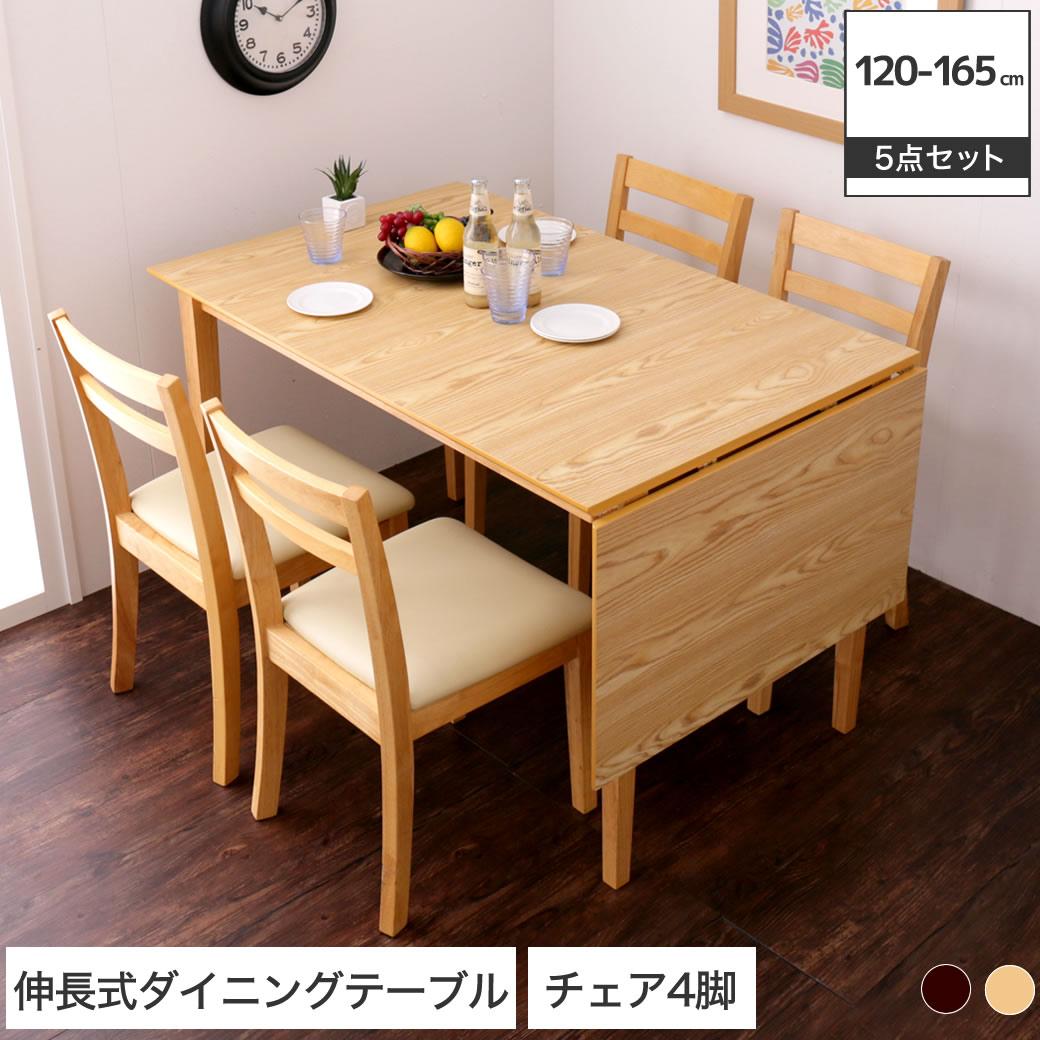 伸張式ダイニング5点セット バタフライダイニングテーブル テーブル L(幅120cm-幅165cm)+ダイニングチェア4脚 木製 食卓 ナチュラル/ブラウン|エクステンションテーブル 片バタテーブル 伸長式テーブル シンプル[新商品]