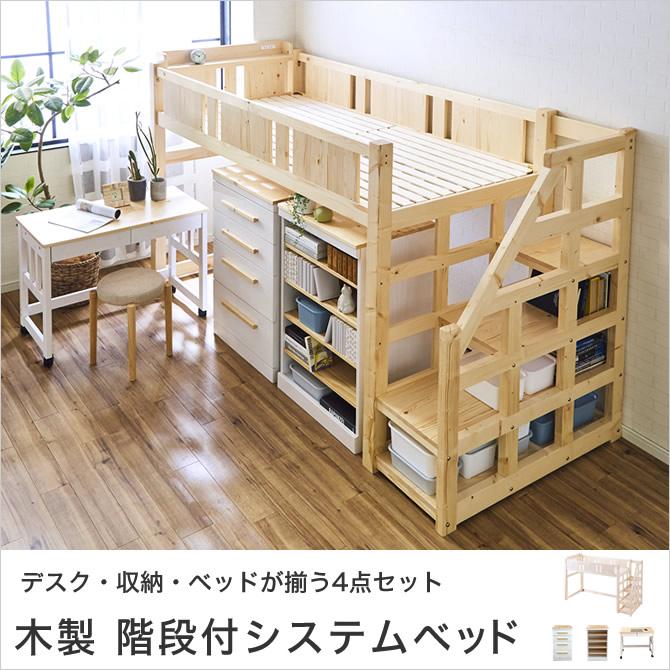 木製 システムベッド シングル ゴンドラ 階段付きロフトベッド デスク シェルフ キャビネット 4点セット 木製 すのこ床板 システムベッド 大人 ミドル 木製システムベッド デスク ロフトベッド 子供 学習机 大人用 シングルサイズ