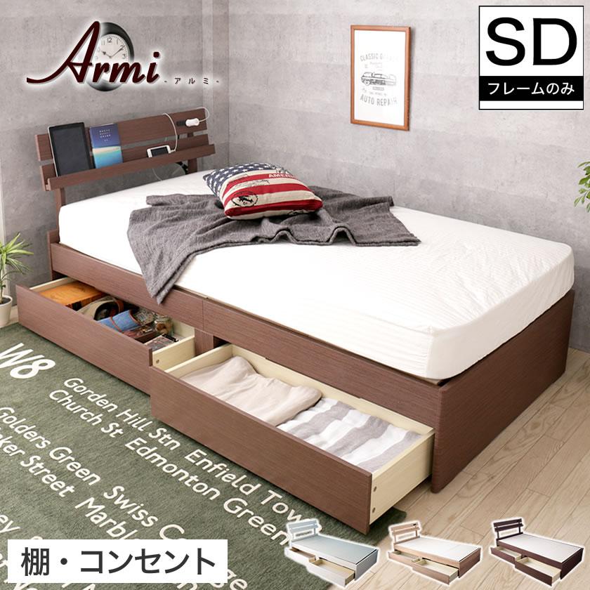 Armi 引出し収納付きベッド セミダブル フレームのみ 木製 棚付き コンセント ブラウン/ナチュラル/ホワイト | 木製ベッド セミダブル ベッドフレーム 木製 棚付き コンセント付き 収納ベッド