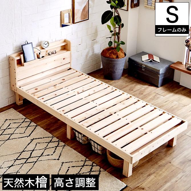檜すのこベッド シングル 棚 コンセント付 木製ベッド フレームのみ 総檜 檜ベッド 床面高さ3段階調節 すのこ床板 スノコベッド シングルベッド 木製ベッド 宮付き
