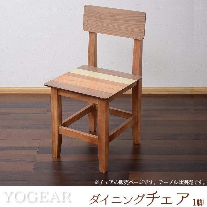 ダイニングチェア 椅子 イス チェアー 木製 天然木 北欧 ウォルナット/ピーチ/マコレ/バーチ/美しい木目と色味を持つ4種類の木材の突板を組み合わせた個性的で美しいダイニングチェアー リビング 1人掛け[代引不可][新商品] ダイニングチェア ダイニングチェアー 北欧