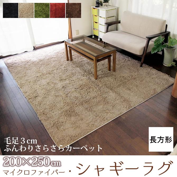 Gy Carpet Square 200 X 250 Cm Soft Rugs Mats Living Mat Microfiber