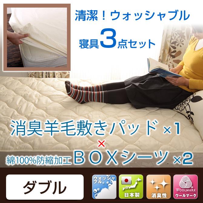 羊毛ベッドパッド ダブル+ボックスシーツ2枚 ベッド寝具セット 羊毛100%使用 ウールマーク付き/ウール敷きパッド /冬は暖かく、夏は涼しいベッドパット。綿100% BOXシーツ セットで使えるベッド用寝具 洗える寝具敷きパッド1枚にBOXシーツ2枚