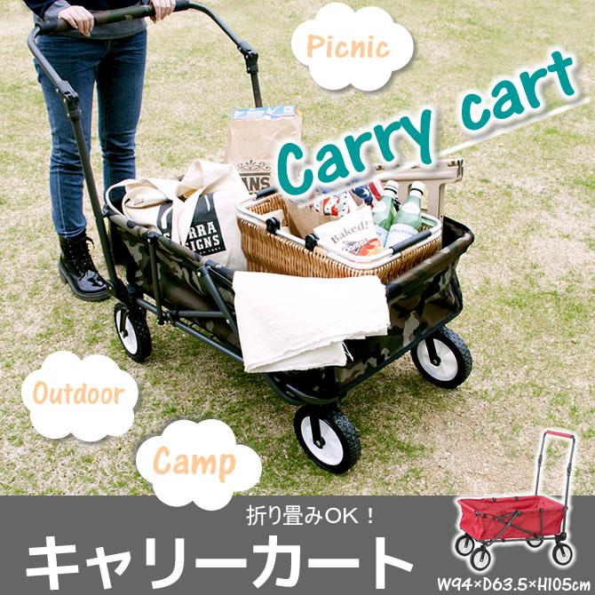 キャリーカート 重たい荷物も楽々運べるクイックカート!キャンプやピクニック 大荷物で移動する アウトドアイベントにピッタリ!使わないときは折り畳んでコンパクトに収納可能です。アウトドア用台車 ショッピングカート[送料無料][新商品]