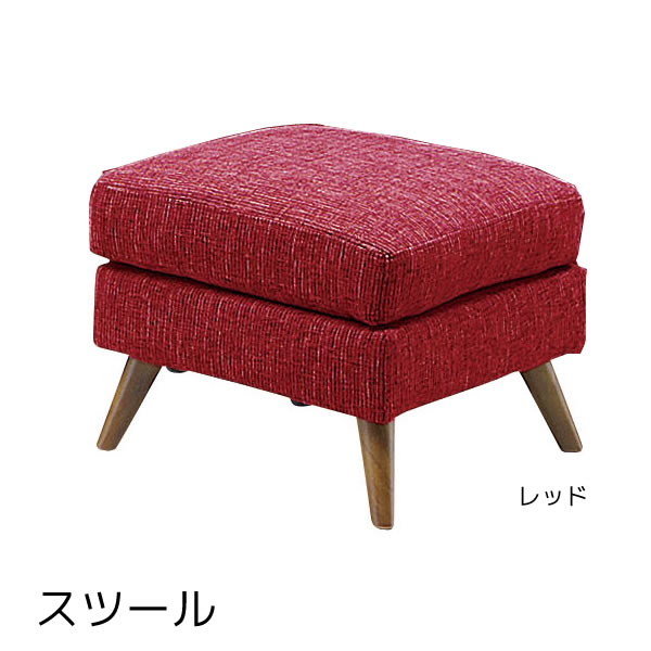 スツール ファブリック 布地 木脚 ソファと合わせてオットマンとしてもお使いいただけます スツール チェア チェアー 椅子 いす イス 北欧 シンプル モダン ソファ ソファー 北欧 シンプル ナチュラル モダン 新生活