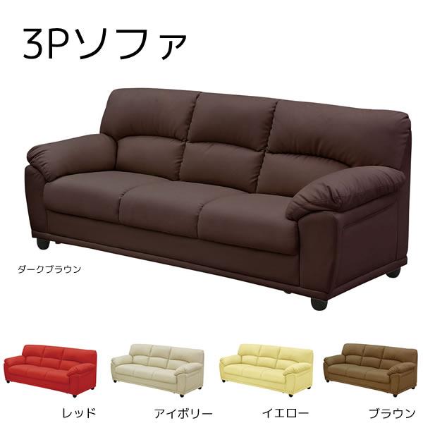 kagumaru: 3 P sofa three seat leather sofa sofa PVC faux leather 3 ...