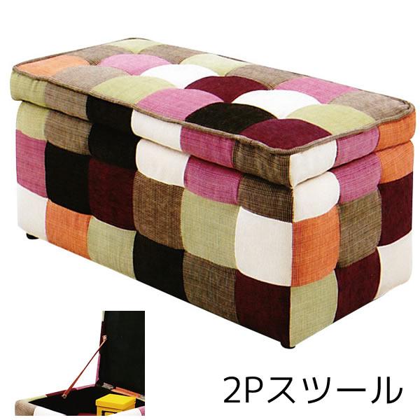 2Pスツール 収納付き 座れる収納BOX パッチワーク柄 ベンチチェア 収納ボックス 収納ベンチ ファブリック 布地 おしゃれ スツール チェア チェアー 椅子 いす イス 北欧 シンプル モダン