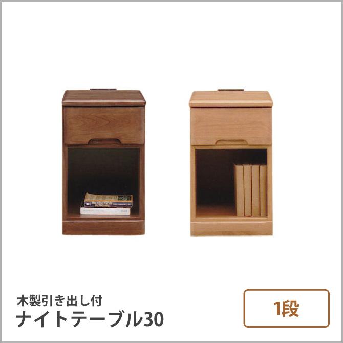 日本製 ナイトテーブル コンパクトサイズ W30 幅30cm 1段 木製 アルダー無垢 ベッドサイドテーブル ソファサイドテーブル コンセント付き 1杯引き出し付き・棚付き ソファ ソファー 北欧 シンプル ナチュラル モダン 新生活
