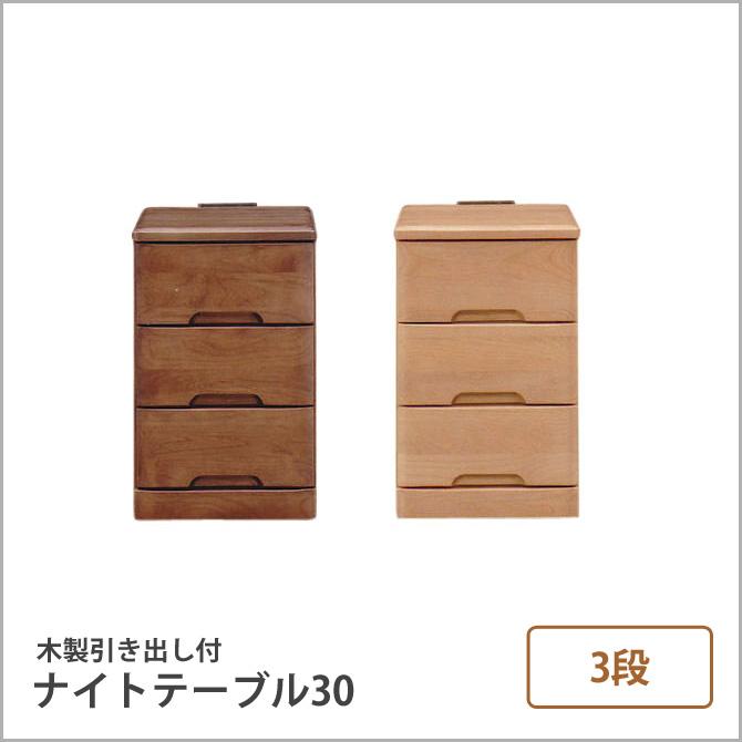日本製 ナイトテーブル コンパクトサイズ W30 幅30cm 3段 木製 アルダー無垢 ベッドサイドテーブル ソファサイドテーブル コンセント付き 3杯引き出し付き ソファ ソファー 北欧 シンプル ナチュラル モダン 新生活