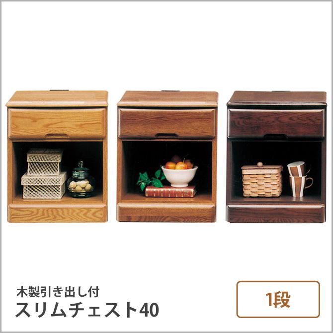 日本製 スリムチェスト W40 幅40cm 1段 木製 ベッドサイドテーブル ソファサイドテーブル 1杯引き出し付き・棚付き コンセント付き ソファ ソファー 北欧 シンプル ナチュラル モダン 新生活