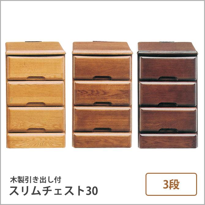 日本製 スリムチェスト W30 幅30cm 3段 木製 コンセント付き ベッドサイドテーブル ソファサイドテーブル 3杯引き出し付き ソファ ソファー 北欧 シンプル ナチュラル モダン 新生活