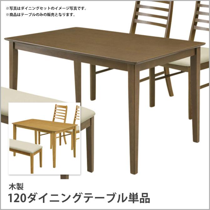 食事テーブル チェア別売 作業台 幅120×奥行75cm 75木製ダイニングテーブル単品 食卓テーブル バーチ突板 作業テーブル 長方形